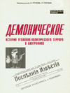 Демоническое. История уголовно-политического террора в биографиях