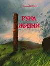 """РОМАН ПЕРИН """"РУНА ЖИЗНИ"""""""