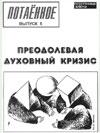 """Сборник """"Потаённое"""" под редакцией О.Гусева, Р.Перина. Выпуск 5"""