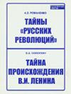 """А.З.Романенко. Тайны """"русских революций"""", В.Солоухин. О происхождении Ленина."""
